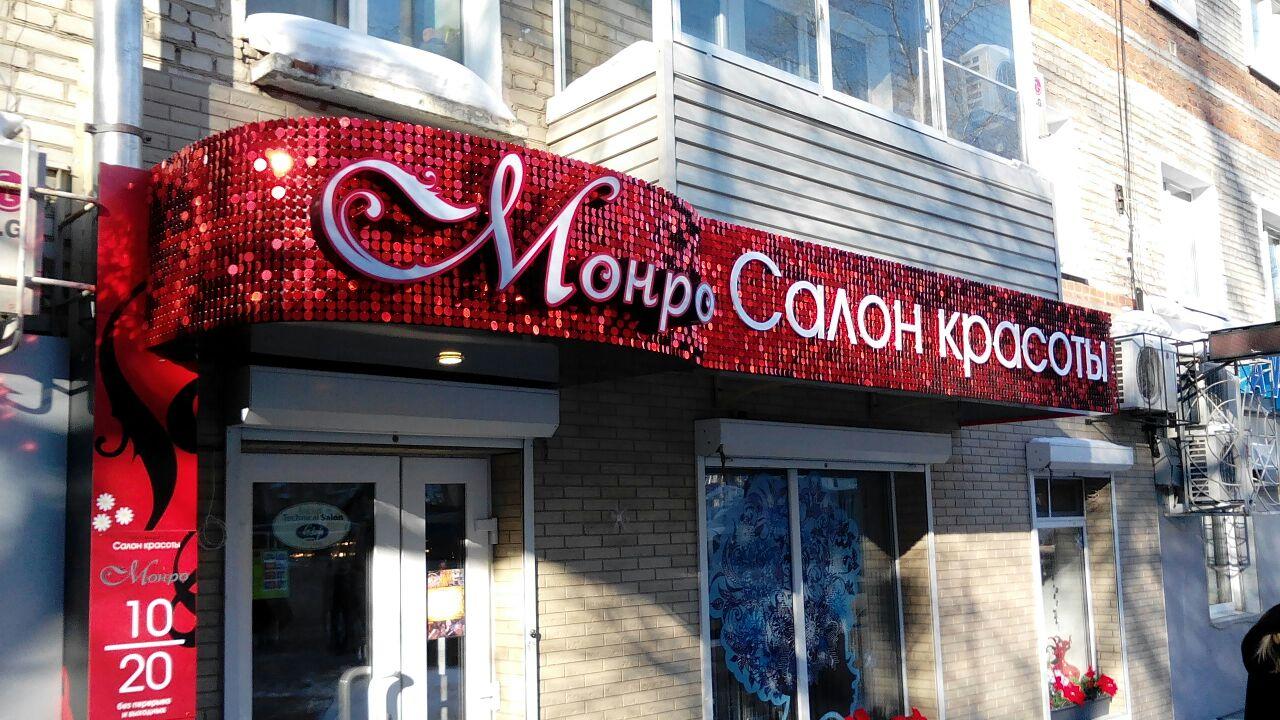 Салон красоты «Монро».
