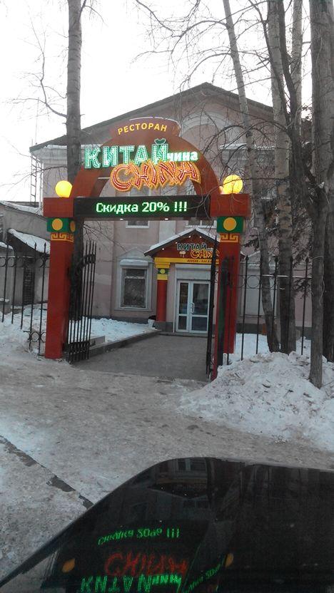 Ресторан «Китайчина».