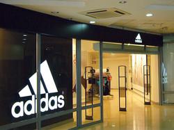 Салон «Adidas».