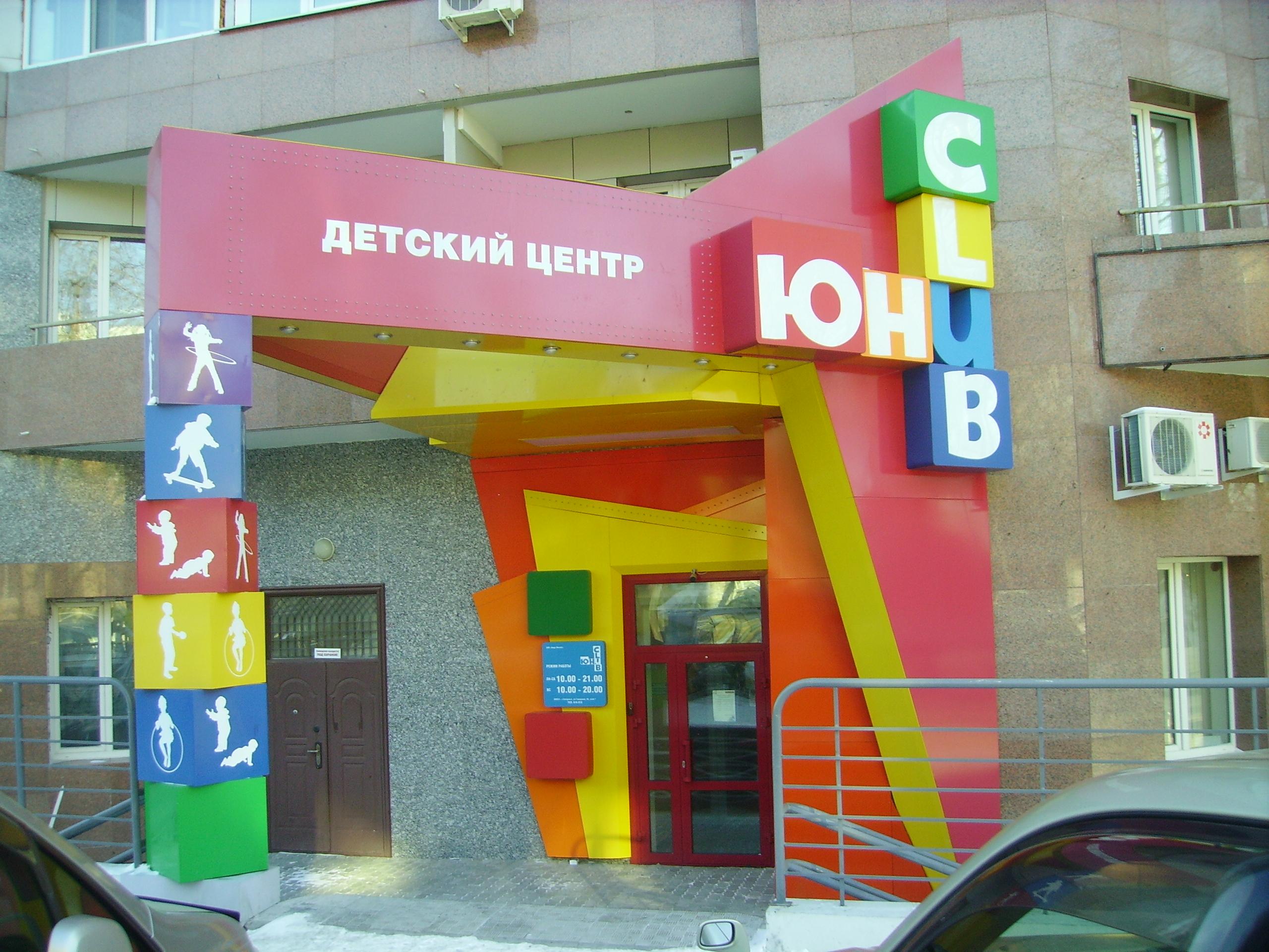 Детский центр «Юниклаб».