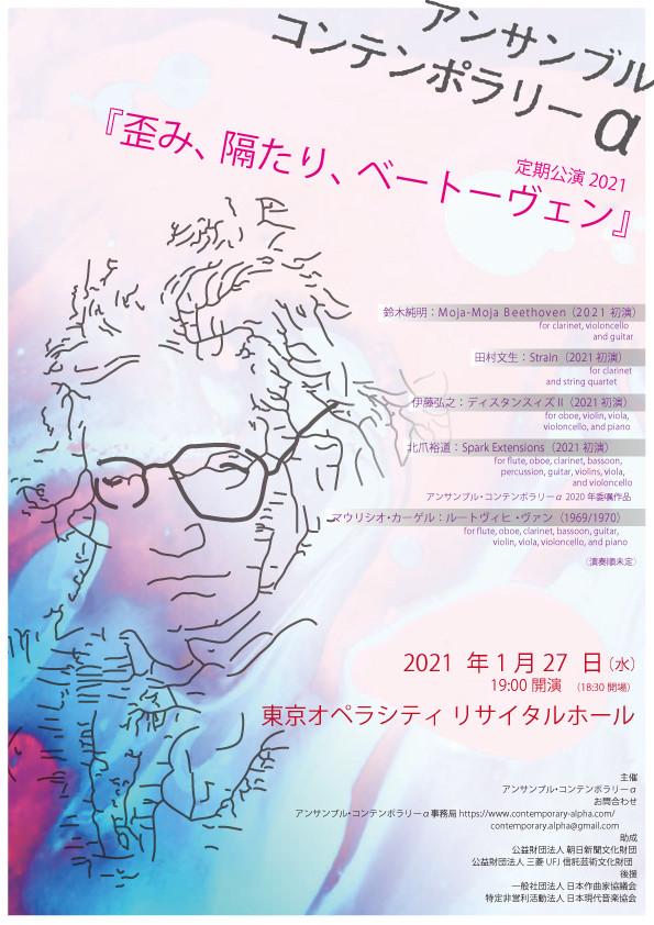 定期公演2021『歪み、隔たり、ベートーヴェン』