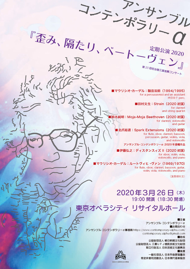 定期公演2020『歪み、隔たり、ベートーヴェン』第20回佐治敬三賞推薦コンサート
