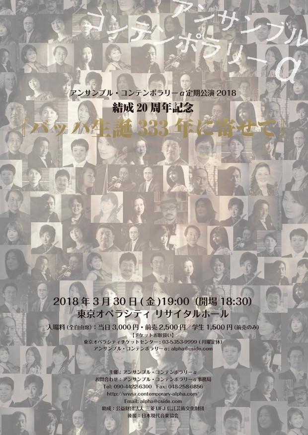 アンサンブル・コンテンポラリーα 定期公演2018 結成20周年記念『バッハ生誕333年に寄せて』
