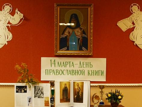 День православной книги в гимназии