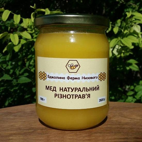 Мед натуральний різнотрав'я (світлий) 700г