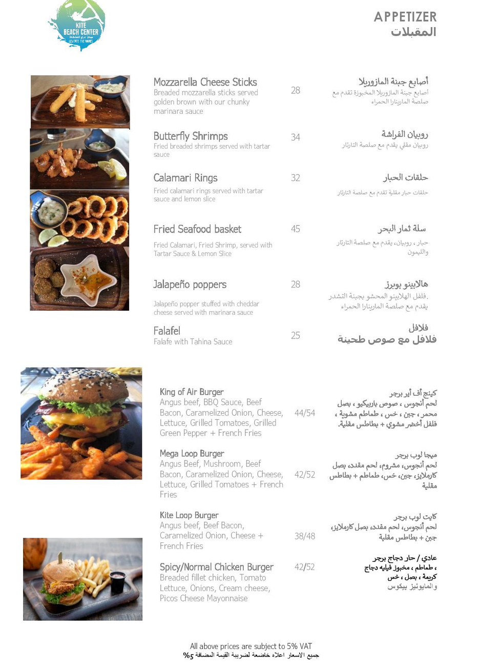 burger and apetizer new-page-001.jpg