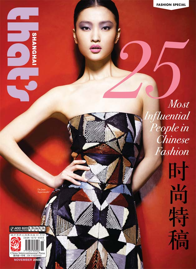 that's Shanghai Magazine