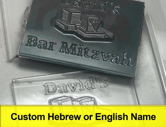 Bar Mitzvah TEFILLIN Custom Hebrew/English Chocolate molds 6-cavity 3.25x2.5each
