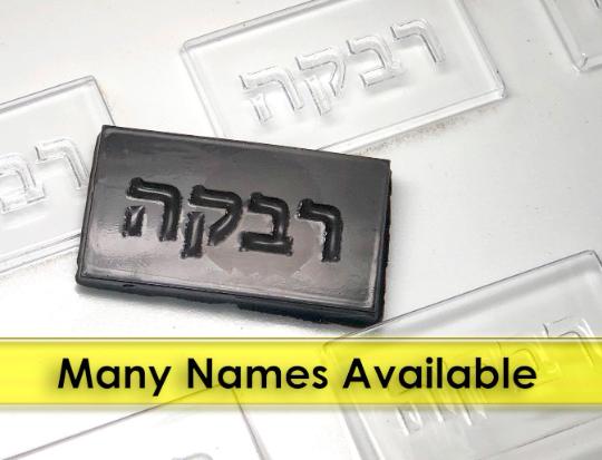 "Girl/Woman Hebrew Names Chocolate Molds 2.25""x1.25"" 9 cavity"