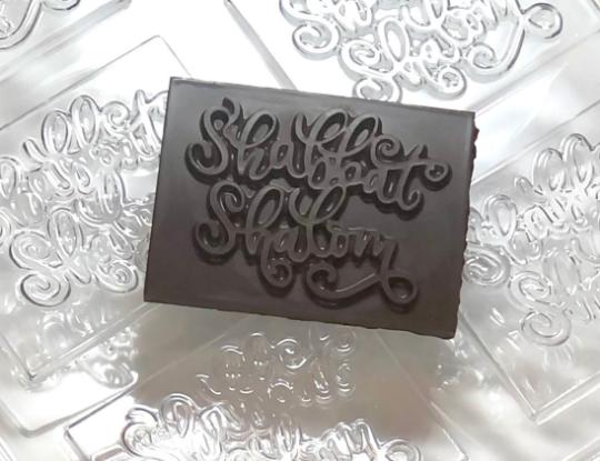 "Shabbat Shalom Chocolate Bar Mold 6 Cavities each 3.25 x 2.5"" - English"