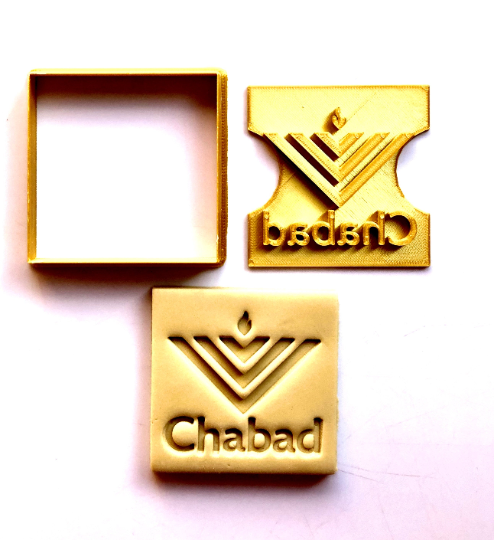 "Chabad Lubavitch  Logo Cookie Cutter 2piece SET 2.75""x2.75"""