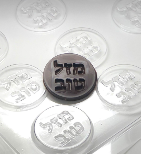 "Mazal Tov Chocolate Mold 12 Cavities each 1 7/8"" - Hebrew"