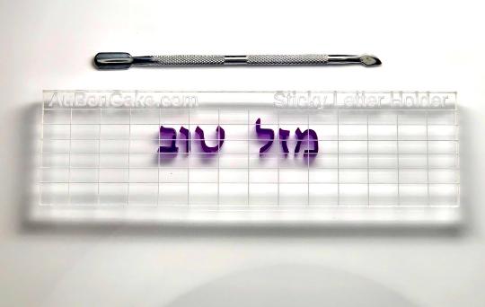 """Sleek 1/2"""" Font - 100 Hebrew Letter Number Cake Cookie Impresser Sticky Set"""