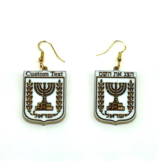Earrings Emblem of Israel ADD NAME sterling silver and acrylic Hebrew