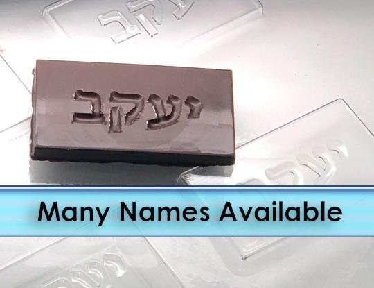 "Boy/Man Hebrew Names Chocolate Mold  2.25""x1.25"" 9 cavity"