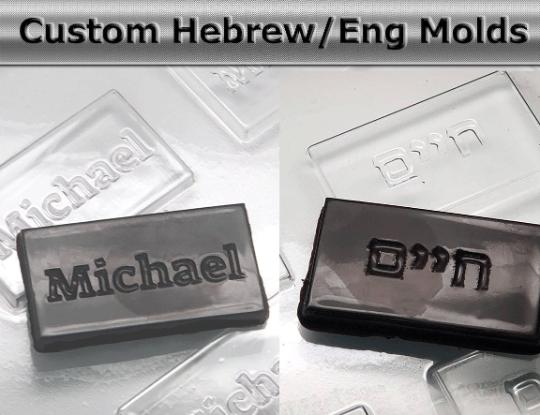 "Custom Hebrew/English Chocolate molds 9-cavity 2.25""x1.25"" each"