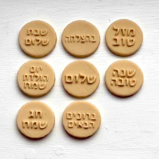 Jewish Hebrew 8 messages Fondant Cutters Embosser SET - Oreo size Round