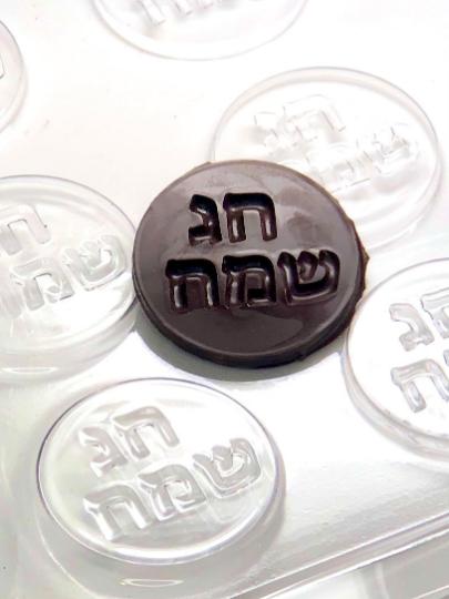 "Chag Sameach Happy Holidays Chocolate Mold 12 Cavities each 1 7/8"" - Hebrew"