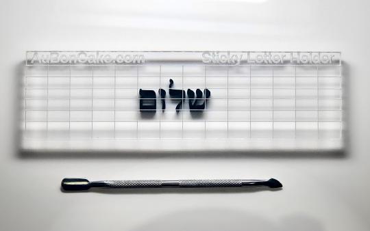 Siddur 1/2' Font - 100 Hebrew Letter Number Cake Cookie Impresser Sticky Set