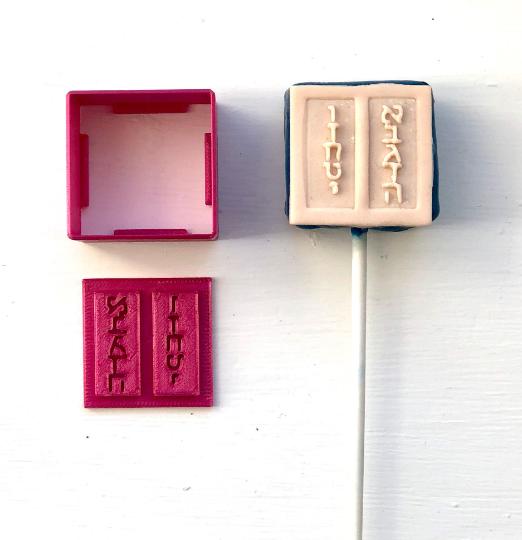 Cake Pop Stamp Torah Tablets Square 2pc with Fondant Embosser