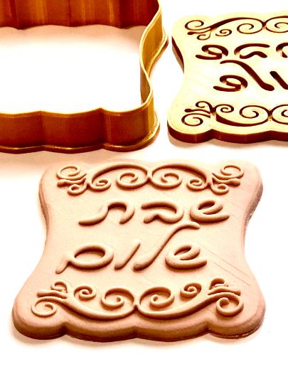 "Hebrew Shabbat Shalom Fondant Cutters Embosser SET - 3.5"""
