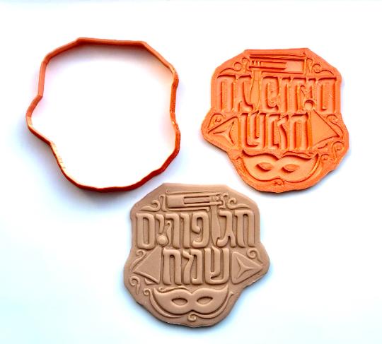 Chag Purim Sameach - Grogger, Mask & Hamantash - Cookie/Fondant Embosser Cutter