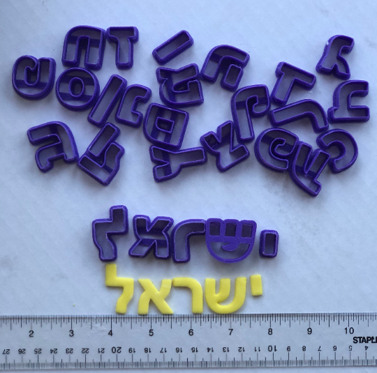 """Hebrew BLOCK Font 27 Fondant or Clay Letter Cutter Set 1"""" and 1.5"""""""