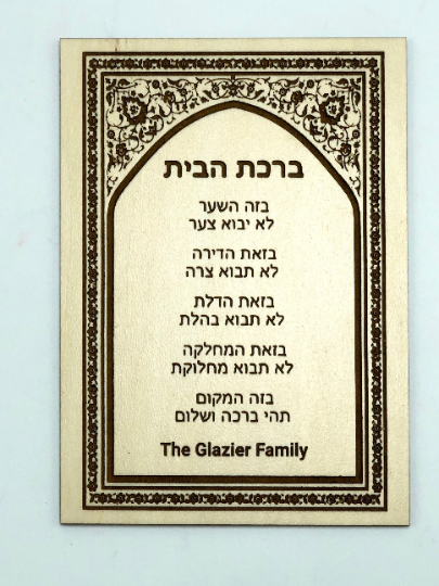 """Blessing of the Home YOUR NAME in Hebrew 5x7"""" Maple Wood Sign"""