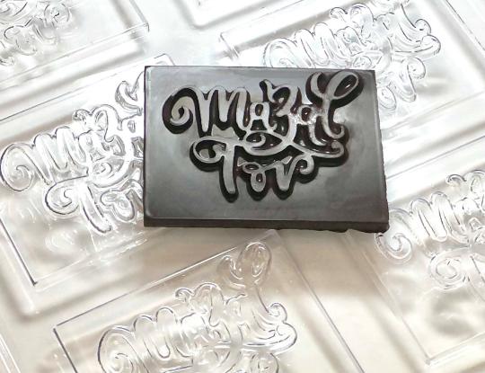 "Mazal Tov Chocolate Bar Mold 6 Cavities each 3.25 x 2.5"" - English"