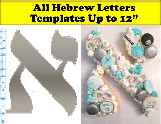 Hebrew Letter Acrylic Cake Templates for Number Cake / Cookie Cake / Letter Cake