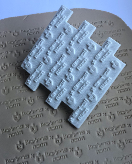 Freilich Chanukah Yiddish Cookie/Fondant Continuous Pattern Stamp