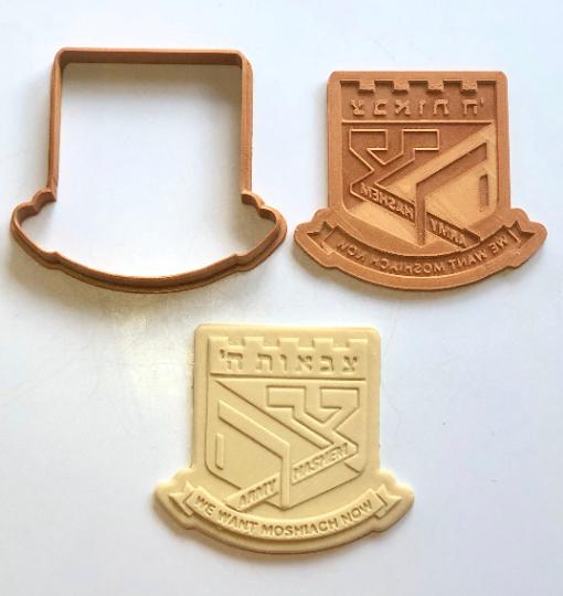 "Tzivos Hashem Chabad Lubavitch Logo Cookie Cutter 2pc SET 3""+4"""