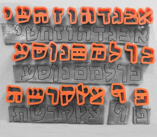 "Hebrew MODERN Font 27 Fondant Letter Cutter Set 1"""