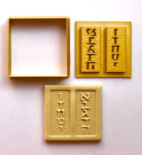 Jewish Torah Flat-Top Tablets Hebrew Fondant Cutter 2pc embosser SET
