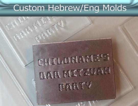 Custom Hebrew/English Chocolate molds 6-cavity 3.25x2.5each