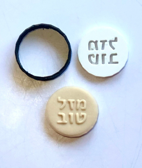 Jewish Hebrew Mazal Tov Fondant Cutters Embosser SET - Oreo size Round