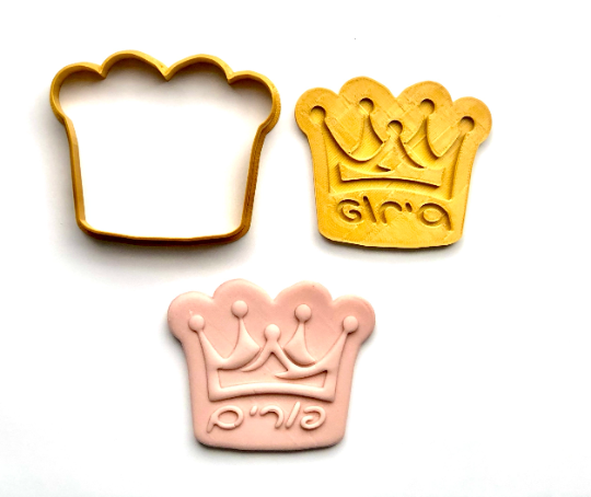 "Purim Crown Hebrew Cookie Cutter 2pc SET 3"""