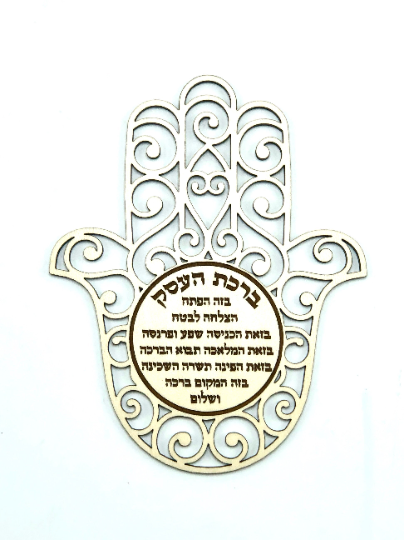 """Hebrew Blessing for Business Hamsa-Shaped 5x6"""" Maple Wood Sign - Personalization"""