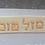 "Thumbnail: Hebrew SIDDUR Font 27 Fondant Letter Cutter Set 1"""