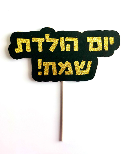Yom Huledet Sameach Fun Font - Hebrew Happy Birthday - Cake Topper - 6""