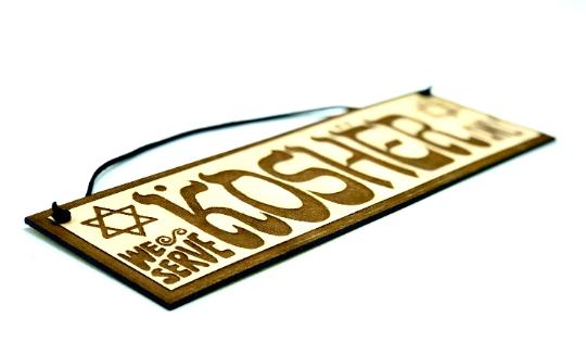 We Serve Kosher Only Maple Wood Sign - Personalization option