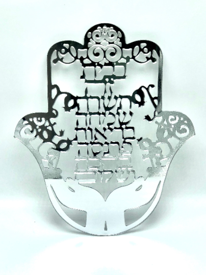 """Blessing of the Home in Hebrew, Birkat HaBayit, Hamsa, 11.5"""" high, chose color"""