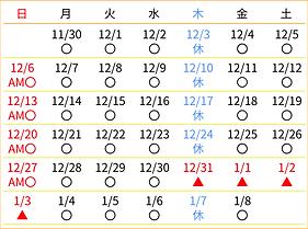 診療カレンダー 2020年12月.png