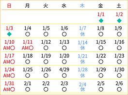診療カレンダー 2021年1月.png