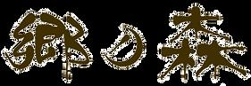 satonomori-logot2.png