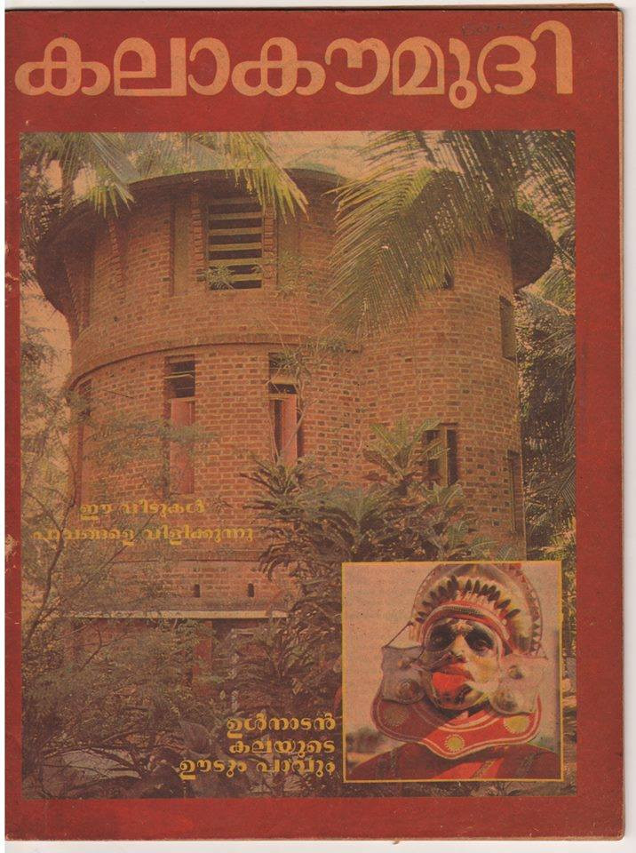 Cover Photo of a Laurie Baker House in KALAKAUMUDI MAGAZINE