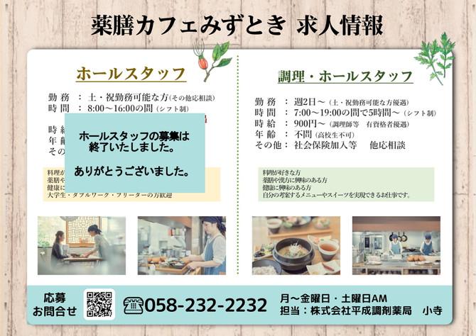【11/15更新】スタッフ募集のおしらせ