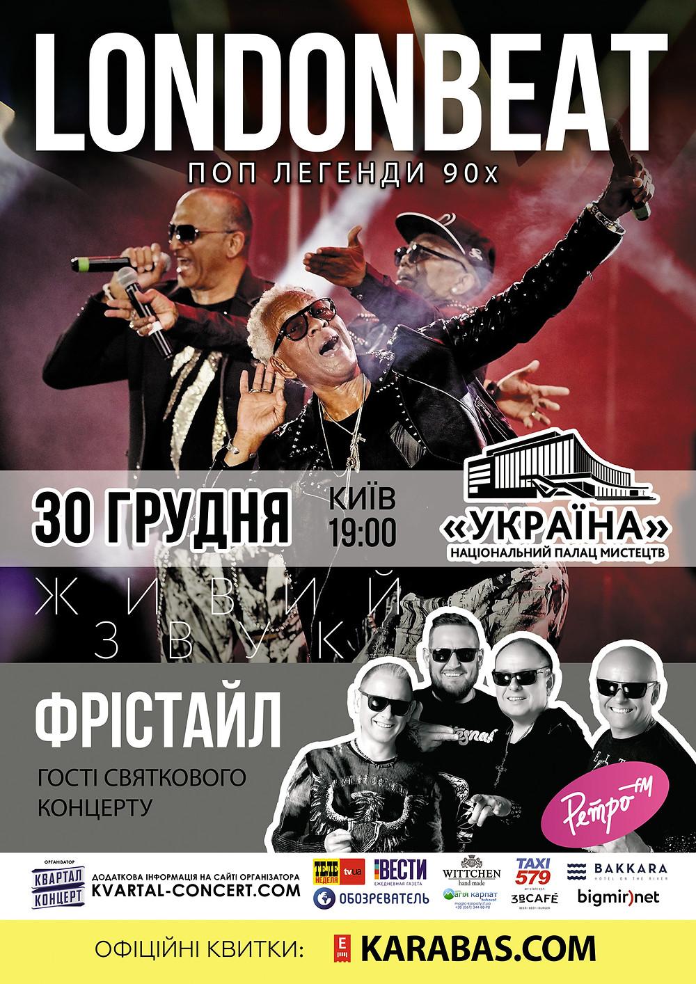 LONDONBEAT New Year Show, Kiev 30.12.18