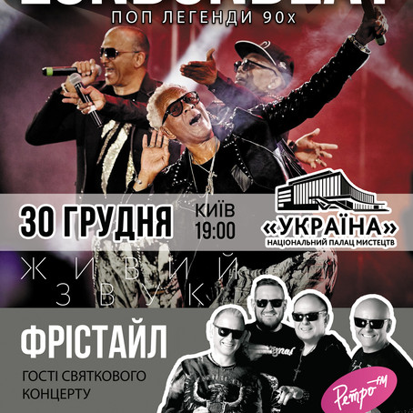 New Year 2019 - Show in KIEV