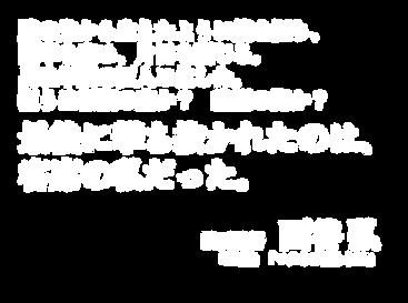 西谷監督コメント.png